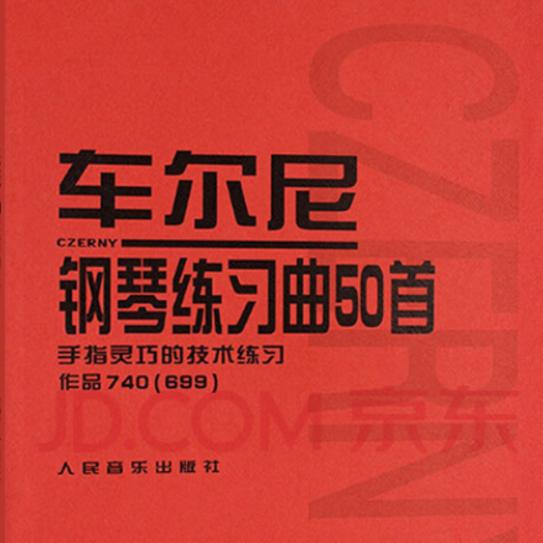 车尔尼740 第17首 a小调练习曲