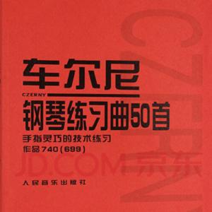 车尔尼740 第17首 a小调练习曲钢琴谱