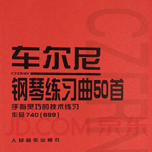 车尔尼740第18首 降A大调练习曲
