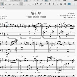 第七年-陈亦洺钢琴谱