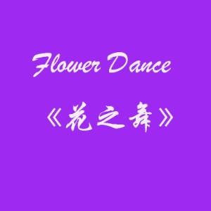 C大调《花之舞》Flower Dance钢琴谱