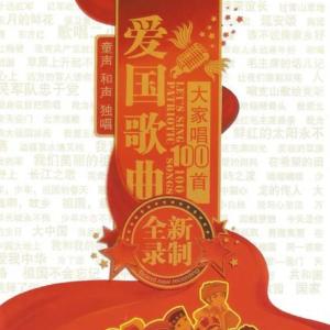 没有共产党就没有新中国  钢琴伴奏谱G调