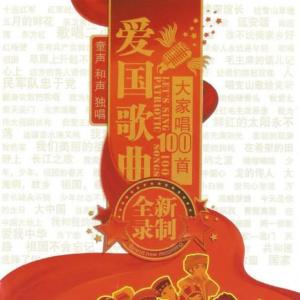 没有共产党就没有新中国  钢琴伴奏谱A调