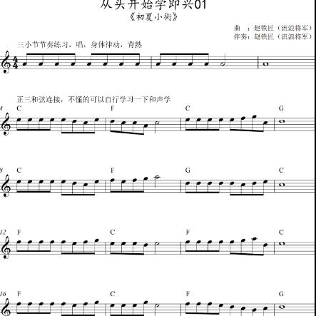 《初夏小街》从头开始学即兴01钢琴谱