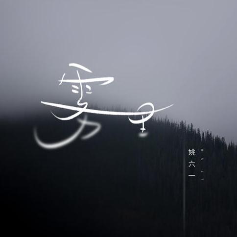 雾里钢琴简谱-数字双手-姚六一