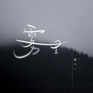 姚六一《雾里》入门C调简单版钢琴谱