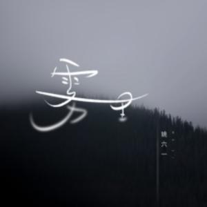 雾里//姚六一-C调简单易上手钢琴谱