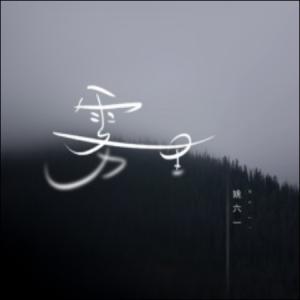 雾里//姚六一-原调版钢琴谱