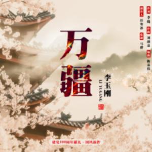 《万疆》-C调初学者简单完整版-李玉刚(配歌词)钢琴谱