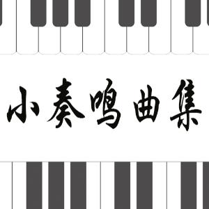 36.莫扎特-奏鸣曲-1 C大调钢琴谱