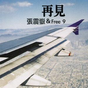 张震岳-C《再见》(简易抒情版+段落优化)