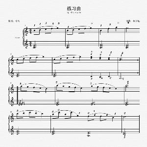 车尔尼823-16练习曲钢琴谱