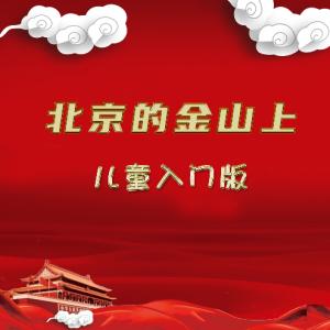 北京的金山上——儿童入门版(大音符)钢琴谱
