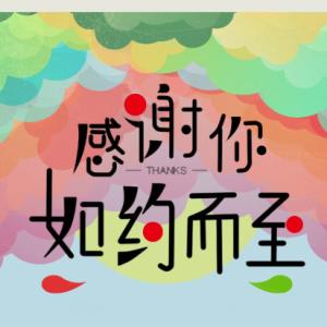 如约-完美演奏版(科威制谱zjty-2)钢琴谱