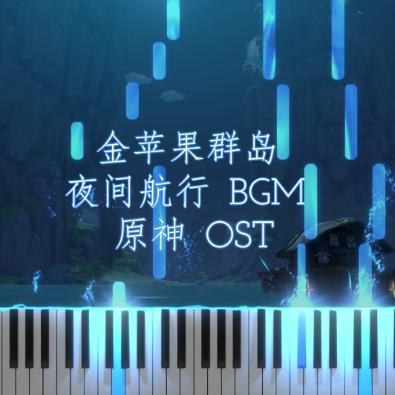 """【原神1.6/钢琴】""""金苹果群岛"""" 夜间航行BGM 唯美钢琴改编"""