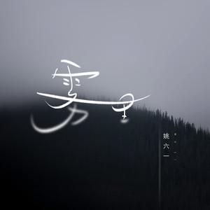 雾里 C调简易版钢琴谱