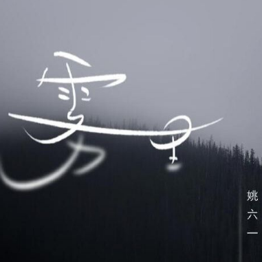 《雾里》a小调易上手版——主页有视频演示