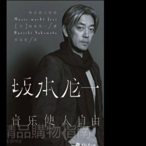 坂本龙一 - Asience 【超好听书房音乐】钢琴谱