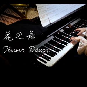 花之舞-Flower Dance 极限还原超燃版钢琴谱