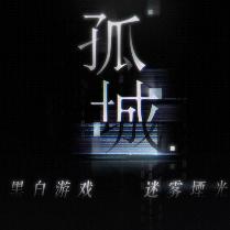 恋与制作人:孤城 (EXPERT)
