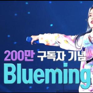 Blueming唯美钢琴版IU李知恩《Love Poem》钢琴谱