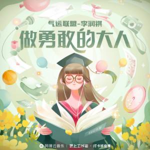 做勇敢的大人//李润祺-C调简单易上手钢琴谱
