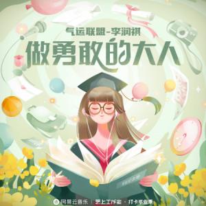 做勇敢的大人//李润祺-原调版钢琴谱