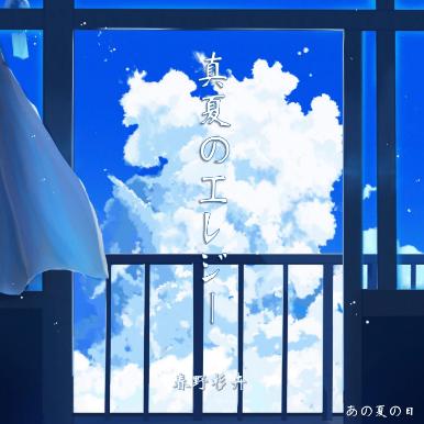 窓側の風を通って/透过窗边的风钢琴谱