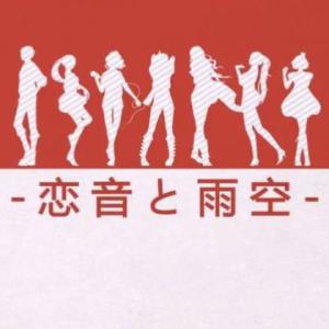 恋音と雨空【完美独奏版】泽大大钢琴谱