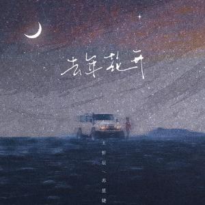 去年花开 简易版 王忻辰/苏星婕钢琴谱