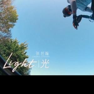 张哲瀚 -光 高还原 【简单易弹】钢琴谱