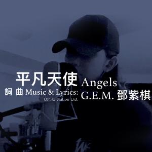 平凡天使(和弦弹唱版)钢琴谱