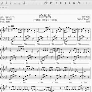 给某某丨木苏里原著《某某》广播剧主题曲-陈亦洺钢琴谱