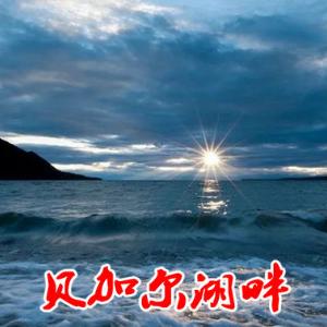 贝加尔湖畔 带前奏 完整简易版 李健钢琴谱