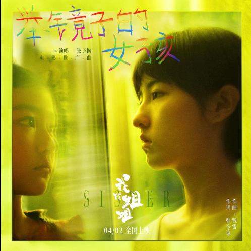 (伴)张子枫-降B《举镜子的女孩》(可自弹自唱+完整版+附词)钢琴谱