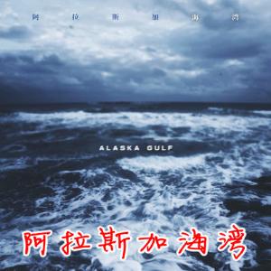 阿拉斯加海湾 C调简易版钢琴谱