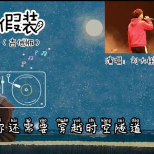 假装 刘大壮演唱 演奏版钢琴谱