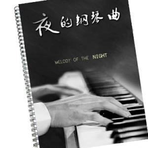 夜的钢琴曲23钢琴谱