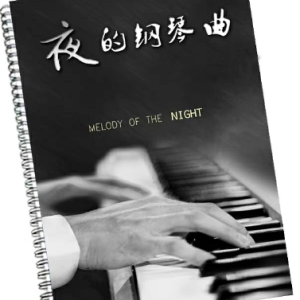 夜的钢琴曲24钢琴谱