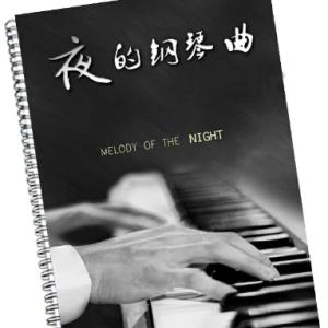 夜的钢琴曲25钢琴谱