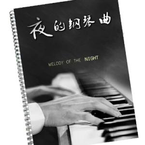 夜的钢琴曲26钢琴谱