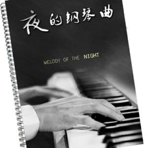 夜的钢琴曲28钢琴谱