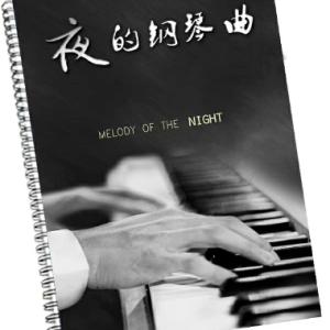 夜的钢琴曲29钢琴谱