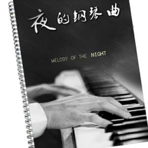 夜的钢琴曲30钢琴谱