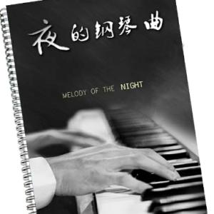 夜的钢琴曲31钢琴谱