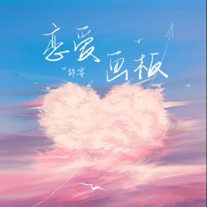 锦零-升C《恋爱画板》(原曲和声+全新精编+完整版)钢琴谱