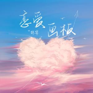 锦零-C《恋爱画板》(原曲和弦+全新精编+完整版)钢琴谱