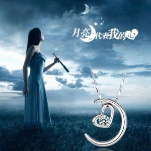 月亮代表我的心 简易版 邓丽君钢琴谱
