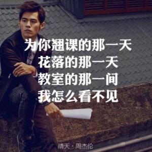 周杰伦-晴天(完美演奏版zjty-14)钢琴谱