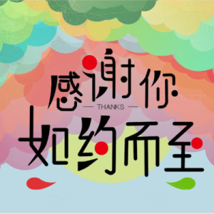 C调-如约(私密上传版-科威制谱)钢琴谱